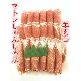 特選 羊肉のスライス 羊肉 うす切りスライス しゃぶしゃぶ&焼肉用 羊肉卷 300g 羊肉卷 マトンしゃぶしゃぶ 冷凍のみの発送