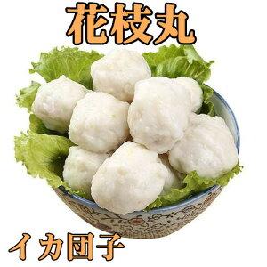 花枝丸 ( いか団子 イカだんご ) 火鍋具材 中華料理 お土産定番  400g 団子 火鍋の具材