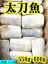 冷凍 太刀魚 帯魚 切帯魚 550g-600g 4個 中国産 カット済み 切帯魚 タチウオ  冷凍のみの発送