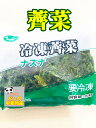 冷凍 野菜 ナズナ 250g ( 薺菜 ) 中華物産 なずな ワンタンの具に餃子の具に 中国食材