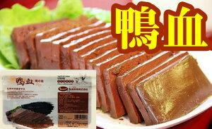 鴨血( 鴨の血 ) 300g 中華食材 業務用 ポイント消化 中華物産 しゃぶしゃぶ 火鍋