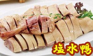 冷凍 茹で鴨肉 塩水鴨 半羽 450g 熟食 塩水鴨肉 この商品はクール便のみの発送 中華物産 鴨