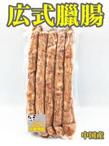 中国産 廣式臘腸 腸詰め 250g 生ウインナー 腸詰 ソーセージ 臘腸 中華食材 ポイント消化 クール便のみの発送 广式 広式腸詰め