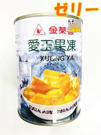 台湾産 金莱香 愛玉果凍( 愛玉ゼリー )540g(缶) 台湾名物 有名な愛玉に似せた味わい 台湾ゼリー ゼリー