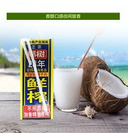海南名物 (紙パック) 245ml 椰樹 椰子汁   ココナッツミルク 椰汁 天然椰子汁  ココナッツジュース  中国産 ストロー付き