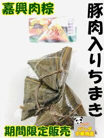 【端午節限定】嘉興肉粽子 豚肉チマキ 肉粽 豚肉入りちまき 3個入 手作り 笹香る中華ちまき【粽】【端午の節句】【冷凍便発送】日本国内加工 粽