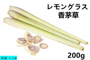 冷凍 香茅草 レモングラス 200g  クール便 タイ産