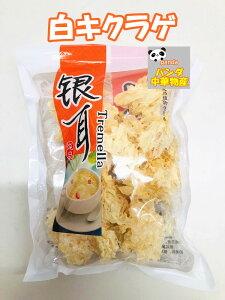 きくらげ(白)白木耳 100g 銀耳 食物繊維がたっぷり 中国産 乾燥 きくらげ キクラゲ