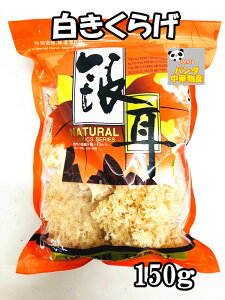 しろ きくらげ(白)白木耳 150g 銀耳 シロキクラゲ 食物繊維がたっぷり 中国産 乾燥 きくらげ 150g