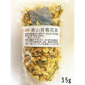 中国産 黄山貢菊花茶 菊花 キクの花 35g 菊の花 ハーブティー ドライハーブハーブ茶 きくのはな キクノハな 健康白菊の花茶 茶葉中国食品