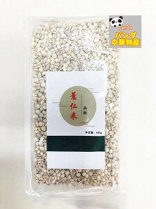 意仁米 ハト麦  意米仁 ( ヨクイニン )400g ハトムギ はとむぎ 緑色食品 健康栄養食材 中華粗糧・人気商品 中国産 仁米 意米仁 意米 入荷時期によってイメージを変わる場合がございます