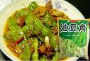 冷凍 油豆角 緑色食品友盛 冷凍 モロッコインゲン 中国産 500g 中華物産 中華惣菜 中国食材 冷凍のみの発送