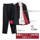 チャイナ服 カンフー服 チャイナスーツ 3点セット 民族衣装 メンズ 中華風 唐装 上下セット ブルース・リー セットア…