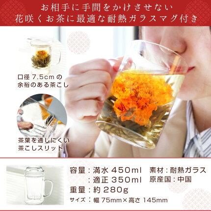 吉祥事セット/月餅3種と花咲く工芸茶マグカップセット