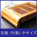 【30%OFF】訳あり 数量限定 茶盤 竹製 中サイズ 07(竹福小孔明)