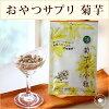 菊芋保健食品洋姜菊芋的小粒的25g(100粒)大约10天份国产无农药熊本县生产洋姜100%使用