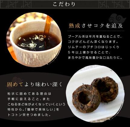 プチコロプーアル茶お試し小沱茶10粒入り【約3g粒タイプ】メール便送料無料/ハロウィンギフト