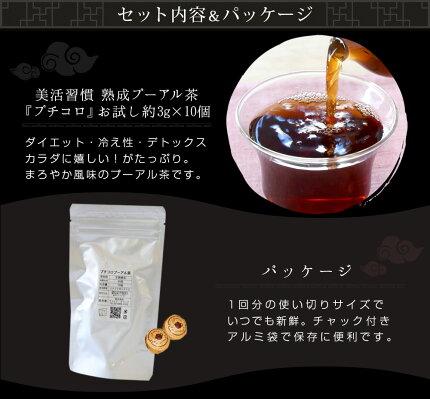 プーアル茶プーアール茶美活習慣熟成プーアル茶「プチコロ」お試し約3g粒タイプ×10個入メール便送料無料