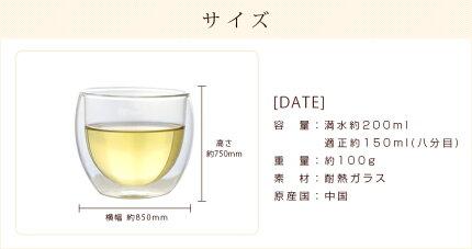 二層構造ガラス湯呑150ml/大2客セット