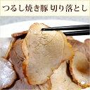 訳あり!つるし焼豚の切り落としセット、オマケ付き 送料無料 メーカー直送品芳味/父の日 ギフト
