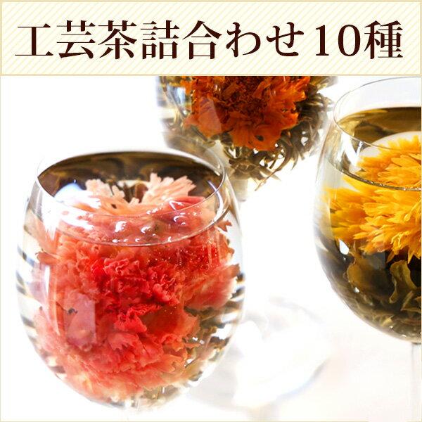 工芸茶詰め合わせ10種セット メール便送料無料/バレンタイン ギフト