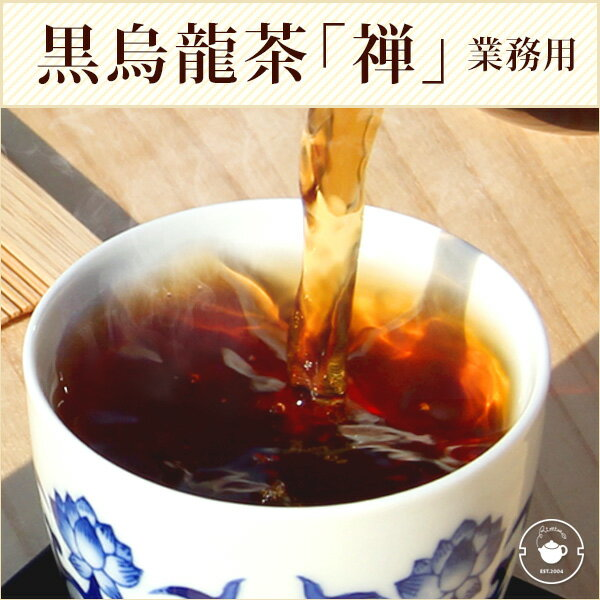 冷茶 アイスティー 水出し 濃醇な香り 龍眼薪焙煎黒烏龍茶『禅』 ティーバッグ 業務用サイズ 8g×100包 煮出し・水出し両用 送料無料