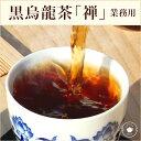 黒烏龍茶 【禅】業務用サイズ8g×100包 送料無料 /父の日 ギフト