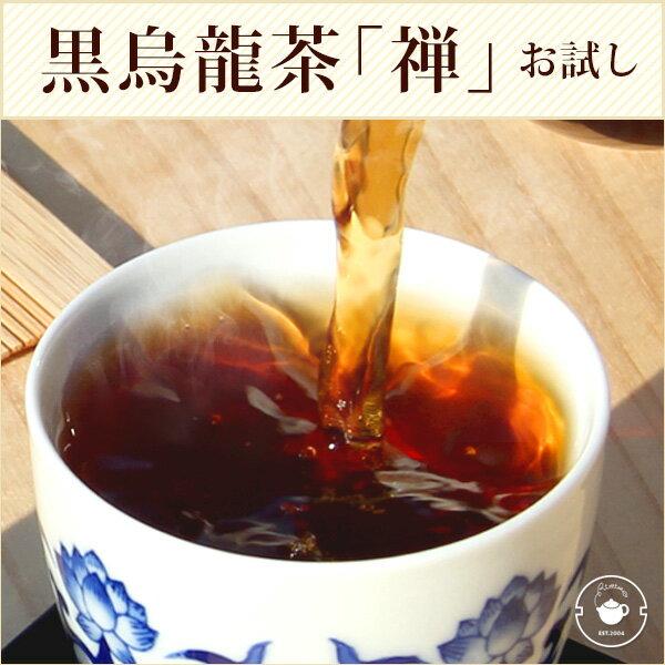 冷茶 アイスティー 水出し 濃醇な香り 龍眼薪焙煎黒烏龍茶『禅』 ティーバッグ お試し 8g×10p 煮出し・水出し両用 メール便送料無料