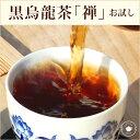 黒烏龍茶「禅」 お試し 8g×10p メール便送料無料 /お中元 ギフト