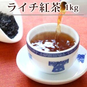 紅茶/茘枝(ライチ)紅茶 業務用1kg/