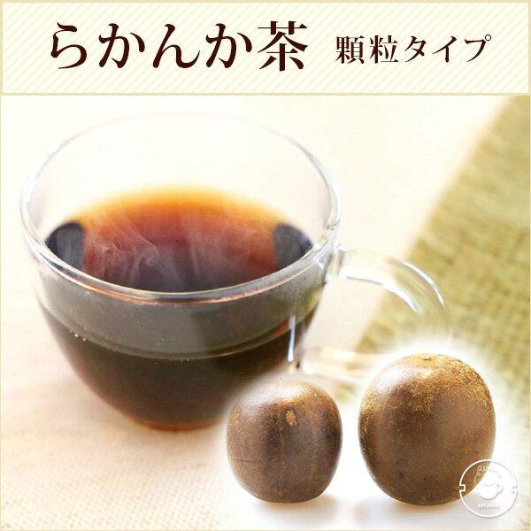 らかんか茶(純度98%)顆粒タイプ10g×15包 /ロカボ 低糖質 糖質制限 ノンカフェイン デカフェ カフェインレス 羅漢果 メール便送料無料/バレンタイン ギフト