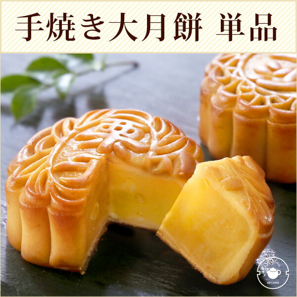 横浜中華街老舗 手焼き大月餅 単品 選べる6種類 中華菓子 スイーツ 手土産 お菓子