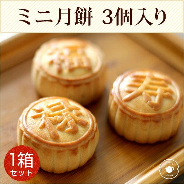 3つの味の福禄寿【ミニ月餅3個入り】蓮味 黒胡麻味 ココナッツ味 メール便送料無料