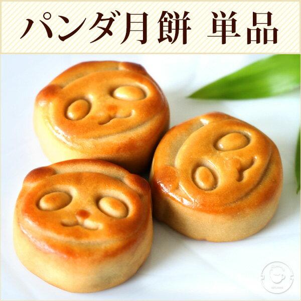 パンダ月餅 1個 あずき /横浜中華街/焼き立て直送