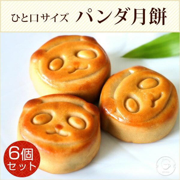 パンダ月餅6個入りギフト あずき シャンシャン 横浜中華街 焼き立て直送 メール便送料無料誕生日 内祝