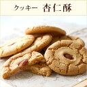 クッキー アーモンド プレゼント