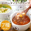 ダイエット食品 40代から始める男の7日間 ダイエット スープ 置き換え 7種類 冷凍 送料無料 キャッシュレス還元