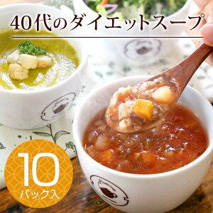 スープ 7種 10P ギフト お取り寄せ レトルト 冷凍 野菜 たっぷり 満腹 7日間 ダイエット 食品 置き換え 糖質制限 惣菜 クラムチャウダー コーン さつまいも かぼちゃ ポタージュ クリーム おか