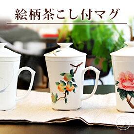 【月間優良ショップ受賞】 絵柄つき茶漉しマグカップ /バレンタイン
