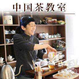 【初めてでも大丈夫!】中国茶教室 10種のお茶飲み比べ イベント 受付ページ キャッシュレス還元