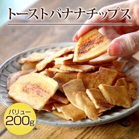 バナナチップス トーストバナナチップ バリュー200g ドライフルーツ バナナ 果物 フルーツ おやつ お菓子 メール便送料無料