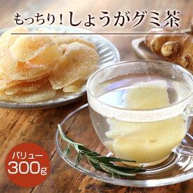 【月間優良ショップ受賞】 ドライジンジャー 生姜糖 しょうが 生姜 しょうがグミ茶 バリューサイズ300g 生姜湯 しょうが湯 しょうが紅茶 生姜紅茶 メール便送料無料
