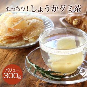 ドライジンジャー 生姜糖 しょうが 生姜 しょうがグミ茶 バリューサイズ300g 生姜湯 しょうが湯 しょうが紅茶 生姜紅茶 メール便送料無料