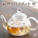 ティーポット 耐熱ガラス 中サイズ 満水600ml おしゃれ 紅茶 工芸茶 ワインのデキャンタにもフルーツティー フレーバ…
