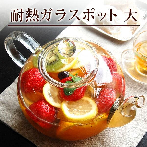 ティーポット 耐熱ガラス 大サイズ 満水1500ml おしゃれ 紅茶 工芸茶 ワインのデキャンタにもフルーツティー フレーバーティー サングリア 透明 誕生日 内祝/母の日