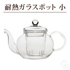ティーポット 耐熱ガラス 小サイズ 満水400ml おしゃれ 紅茶 工芸茶 ジャンピング リーフポット フレーバーティー サングリア 透明 誕生日 内祝/ハロウィン