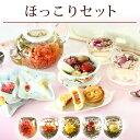 プレゼント スイーツ ギフト カーネーション 工芸茶 と バラ茶 花茶7種と お菓子3種 ほっこりセット 母 送料無料