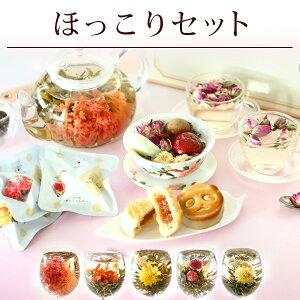 父の日 誕生日プレゼント スイーツ ギフト カーネーション茶 花 咲く花茶 工芸茶とバラ茶の7種と お菓子3種 ほっこりセット 送料無料/キャッシュレス還元