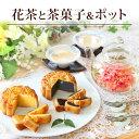 母の日 誕生日プレゼント スイーツ ギフト カーネーション茶 花 咲く花茶 工芸茶10種と ティーポット と スイーツ 中…