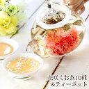 【夏限定 バラ茶のオマケ付】お中元 送料無料 誕生日プレゼント 花 咲く お茶 工芸茶10種と ティーポット 優雅セット …